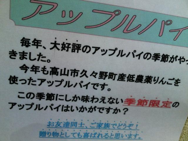 「ペイザン」さんのアップルパイが始まったよ〜(食べ歩き/関市)