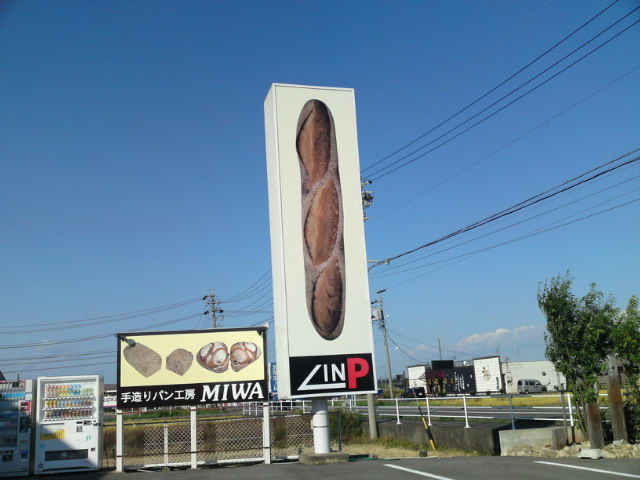 手作りパンの店「MIWA(ミワ)」さん、パンをありがとう〜!(食べ歩き/岩倉市)