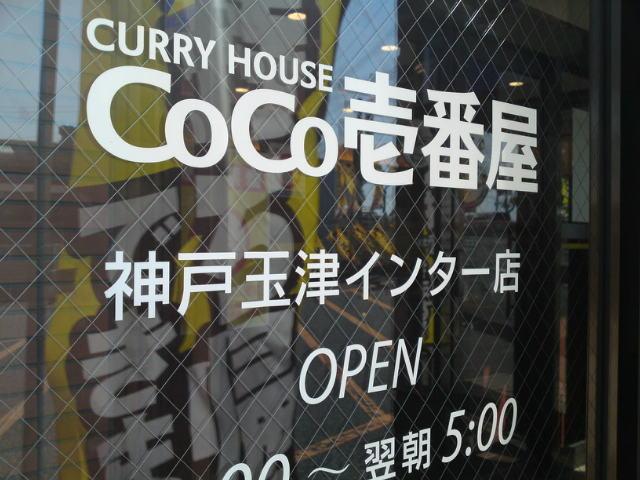 関西限定「牛スジ牛モツカレー」のこと(食べ歩き/神戸市)