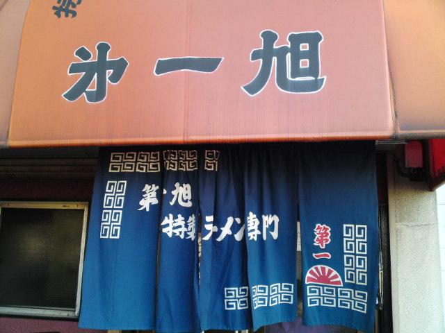 This is it&第一旭!(食べ歩き/一宮市)