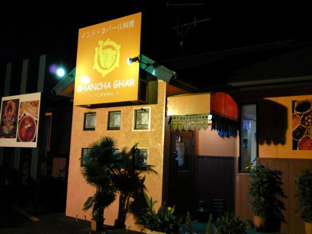 今日の晩ごはんは「バンチャガル」でカレー。(食べ歩き/江南市)