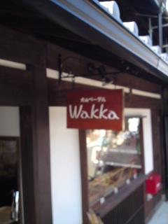 「ワッカ」さんのベーグル!!(食べ歩き/犬山市)