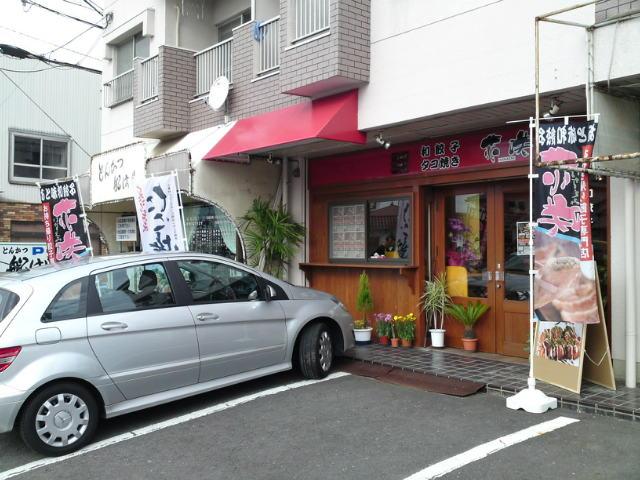 たこ焼きと持ち帰り餃子の「花咲(はなえみ)」さん祝開店!(食べ歩き/江南市)