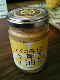世界初、パンに塗る醤油!?(家メシ)