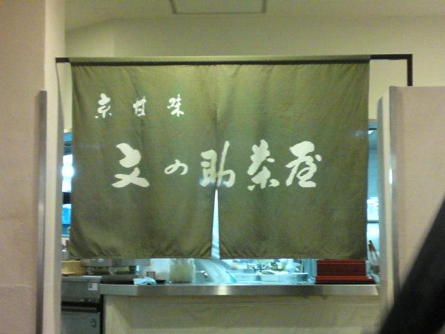 「文の助茶屋」さん(食べ歩き/名古屋市)