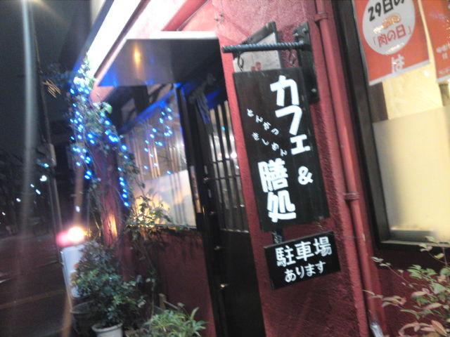 高速乗って味噌カツへ(食べ歩き/西区)