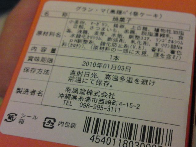 「黒糖かなさ」頂き(土産/沖縄)
