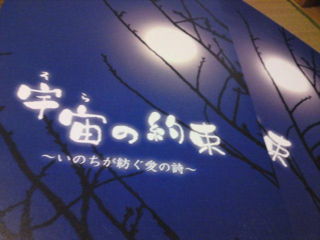 「宇宙の約束」上映会やるよー(イベント/犬山市)