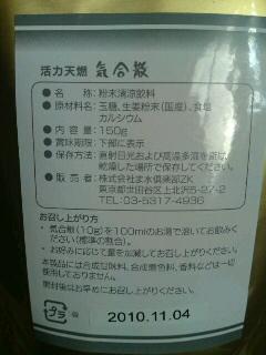 「気合散」頂き!(食べ歩き/扶桑町)