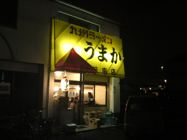 九州ラーメンうまか(食べ歩き/岐阜市)