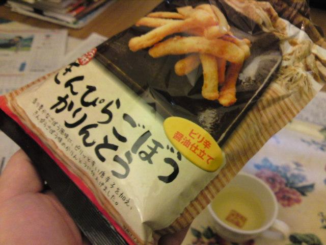 新作かりんとう【3】(駄菓子)