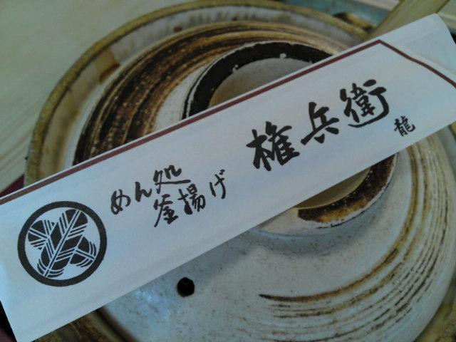 「権兵衛」の味噌煮込み再び。(食べ歩き/江南市)