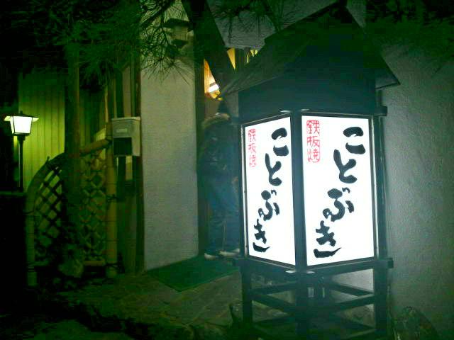 串カツ30本。(食べ歩き/江南市)