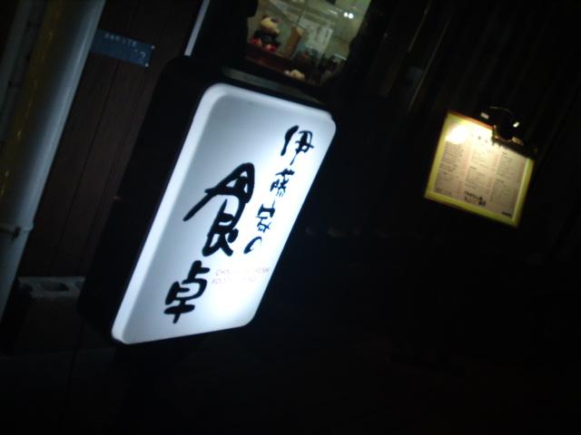 伊藤家の食卓(食べ歩き/関市)