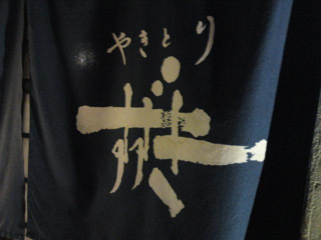 焼き鳥ダイエット【1】(食べ歩き/一宮市)