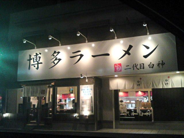 ニ代目白神(食べ歩き/関市)