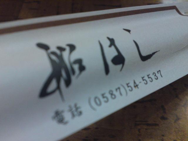 隠れマヨラー見参!(食べ歩き/江南市)