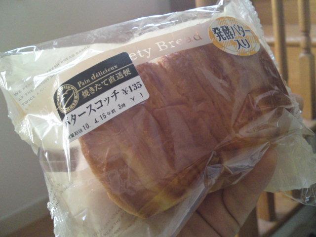 コンビニのパン(買い食い)