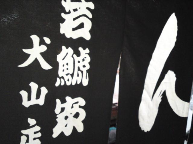 ザ・カレーうどん(食べ歩き/犬山市)