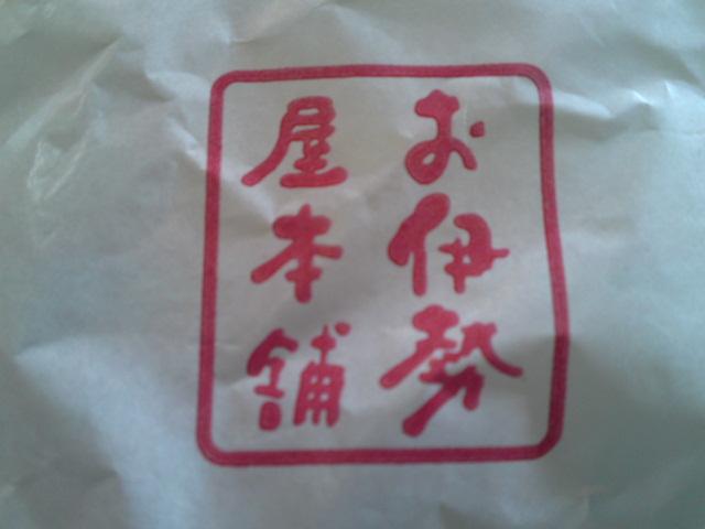 松阪牛入り蒸し饅頭!(買い食い/伊勢市)
