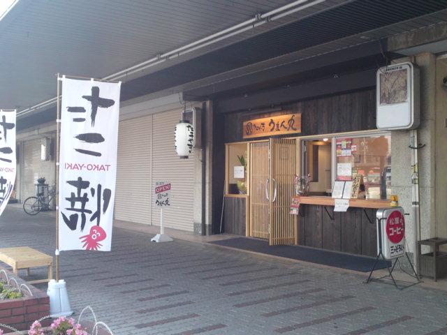 たこ焼き「うまん丸」さんオープン!(食べ歩き/江南市)
