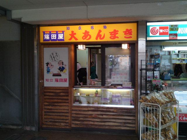藤田屋の大あんまきは、小さい。(食べ歩き/知立市)