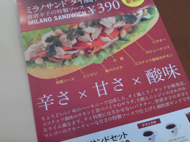 「ドトール」でお昼(食べ歩き/犬山市)