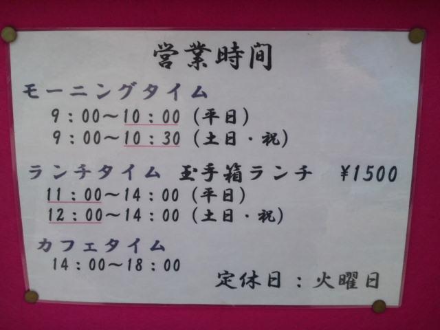 豆腐かふぇ浦嶌【1】(食べ歩き/犬山市)