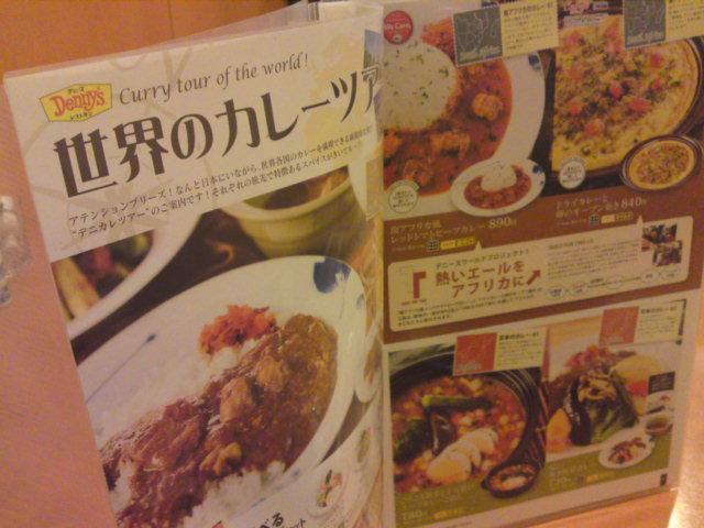 デニーズさんの世界のカレーツアー!(食べ歩き/犬山市)