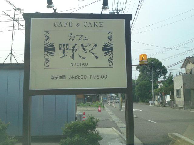 二胡が得意なオーナーが居るカフェ「野ぎく」さん(大口町)