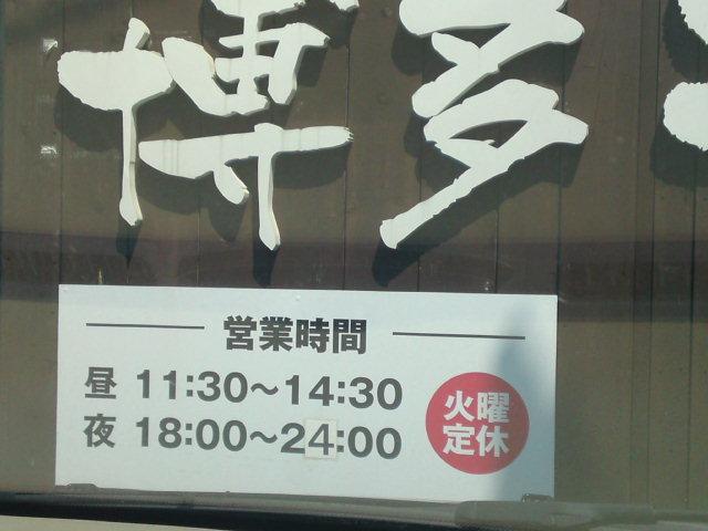 博多とんこつ「辻商店」さんで(食べ歩き/小牧市)
