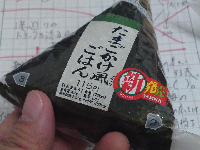 """""""たまごかけごはん""""(コンビニ)"""