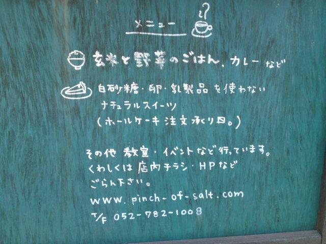 聖地「ピンチオブソルト」さん【2】(食べ歩き/名東区)
