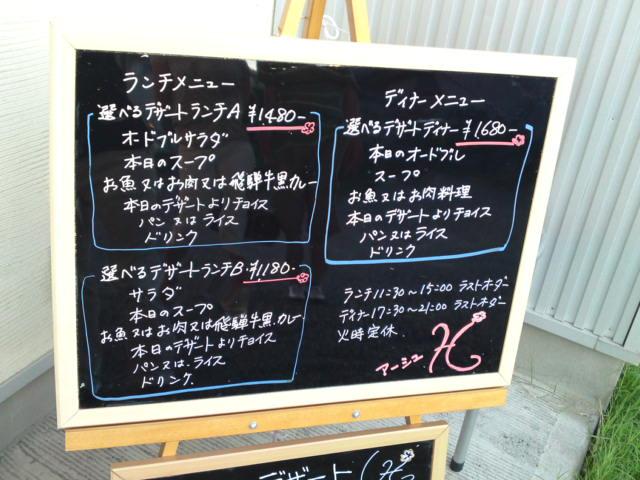 スイーツキッチン「アーシュ」さん祝開店【1】(食べ歩き/各務原市)