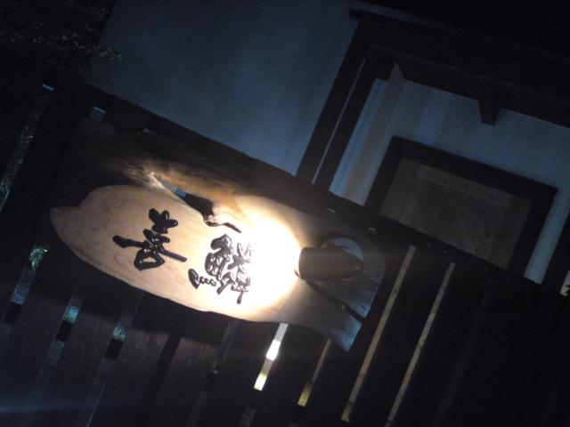 秋刀魚一番。(食べ歩き/扶桑町)
