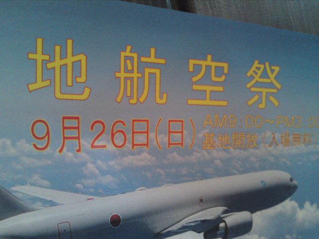 小牧基地航空祭は9月26日(日)開催です。