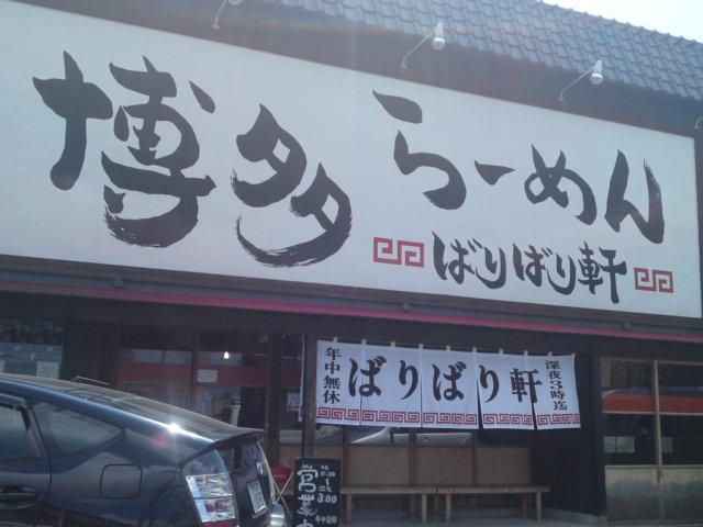 """ばりばり軒さん、今日は""""ハリガネロック""""(食べ歩き/一宮市)"""