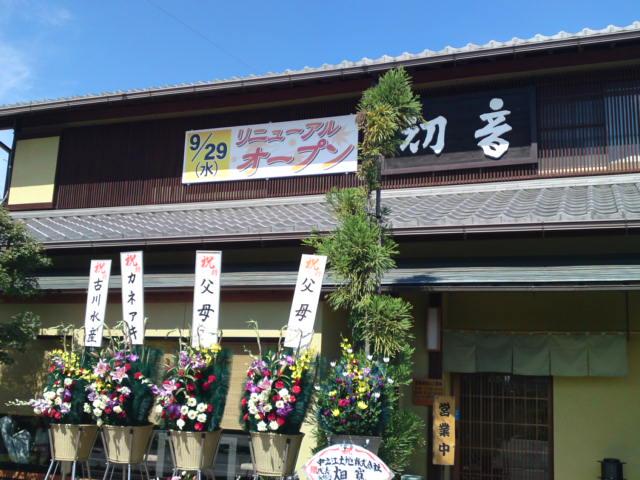 初音さん祝リニューアル!!(食べ歩き/大口町)
