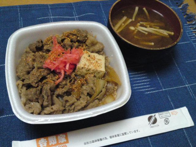 "吉野家""牛鍋丼""弁当。(家メシ)"