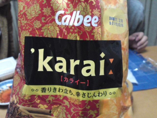 カルビー「カライー」辛い?(駄菓子情報)