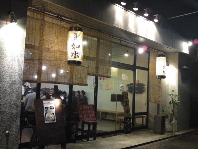 「如水」さんの担々麺出たよ。(食べ歩き/名古屋市東区)