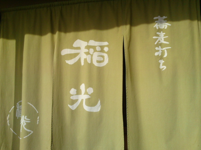 手打ち蕎麦「稲光(いなこう)」さん(食べ歩き/小牧市)