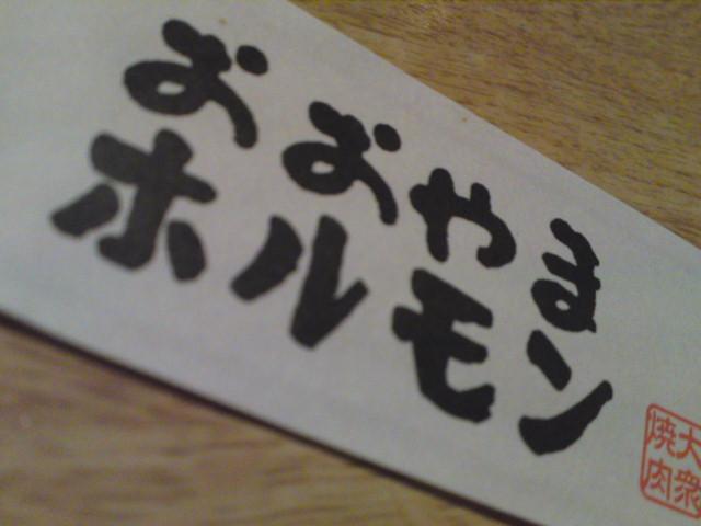 ナイスファイヤー!(食べ歩き/一宮市)