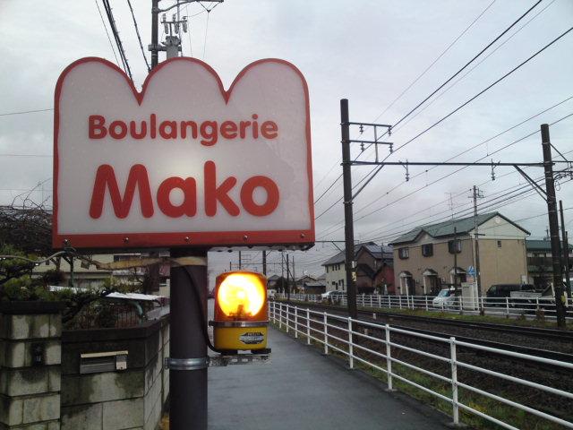 マコちゃんのカレーパン(買い食い情報/江南市)