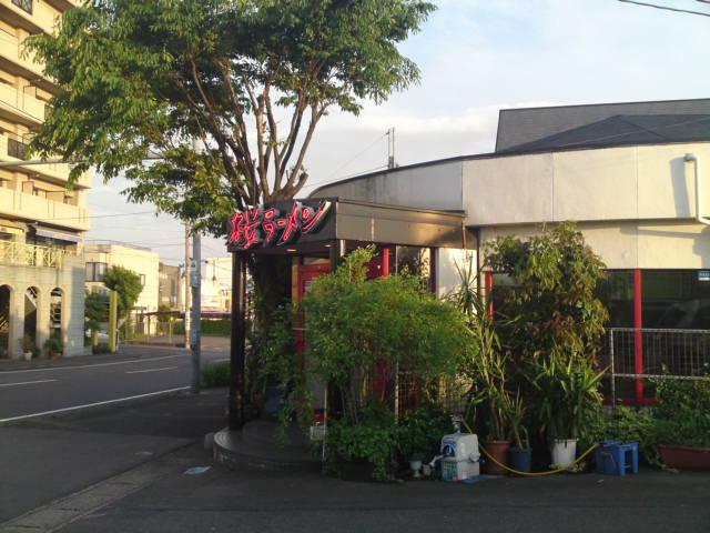 桜町の桜ラーメン殿(食べ歩き/笠松町)