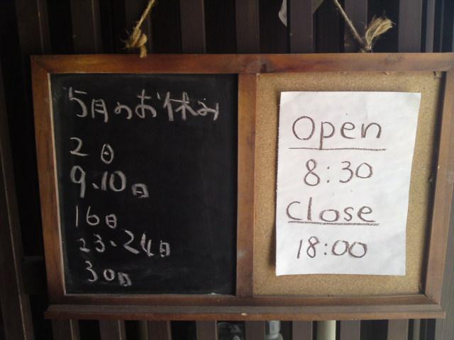 撮影禁止!(食べ歩き/犬山市)