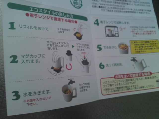 エコなカップヌードル初体験【1】