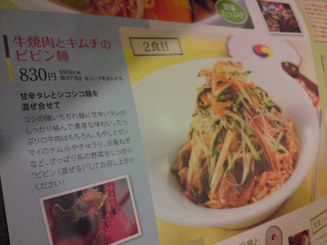 食欲を刺激する韓国の旅