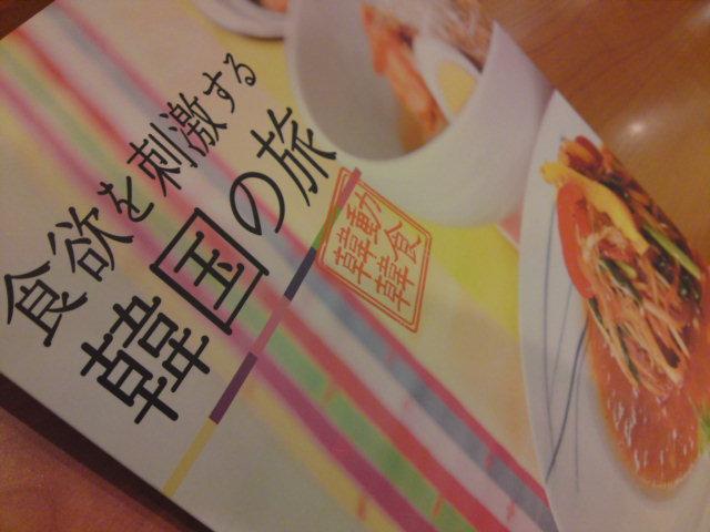 食欲を刺激する韓国の旅【2】