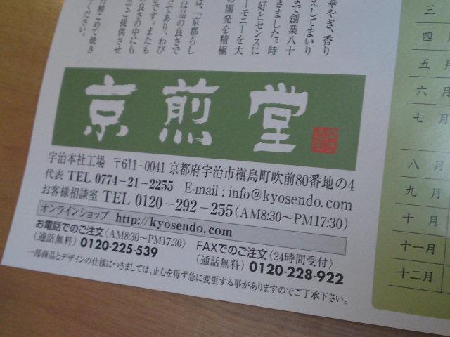 """京煎堂さんの""""まめあわせ""""(お土産情報)"""